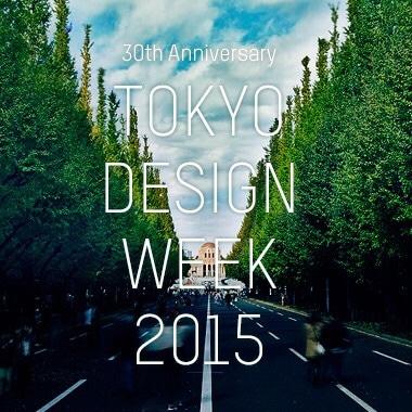東京デザインウィーク ASIA AWARDS ヤングクリエイター展