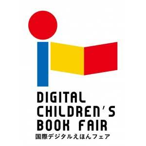国際デジタルえほんフェア2018 – Digital Children's Book Fair2018 –
