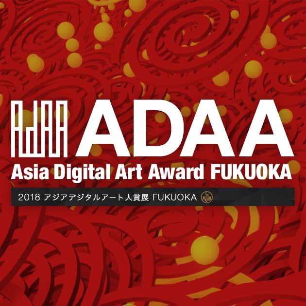 2018アジアデジタルアート大賞展FUKUOKA