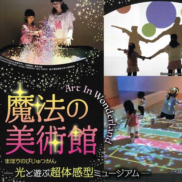 光と遊ぶ超体感型ミュージアム 魔法の美術館