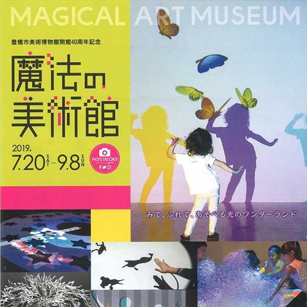 開館40周年記念「魔法の美術館」